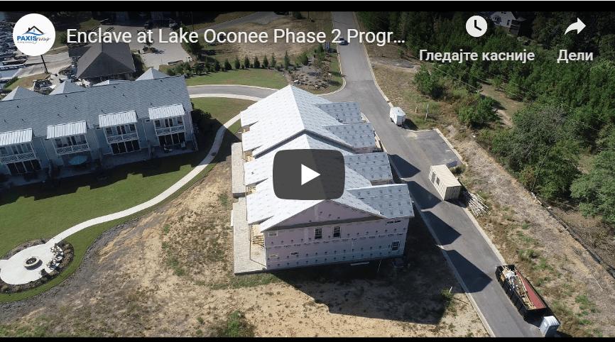 Enclave at Lake Oconee Phase II